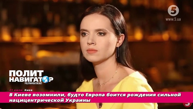 В Киеве возомнили, будто Европа боится рождения сильной нацицентрической Украины