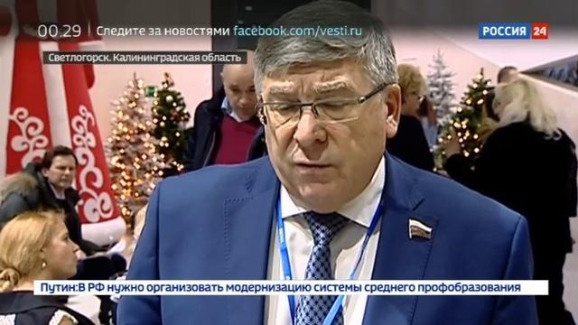 Новости на Россия 24 • В Калининградской области прошел форум посвященный социальным проблемам