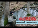 ПРИЭЛЬБРУСЬЕ -ЗИМНИЙ СПИННИНГ -ФОРЕЛЬ.
