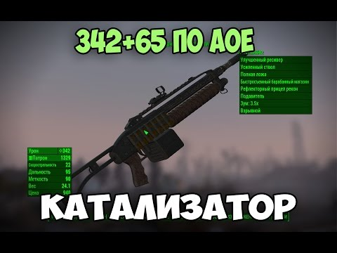 Fallout4 ВЗРЫВНОЙ ДРОБОВИК КАТАЛИЗАТОР МОД