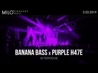 2 марта  2019 – banana bass x purple h47e
