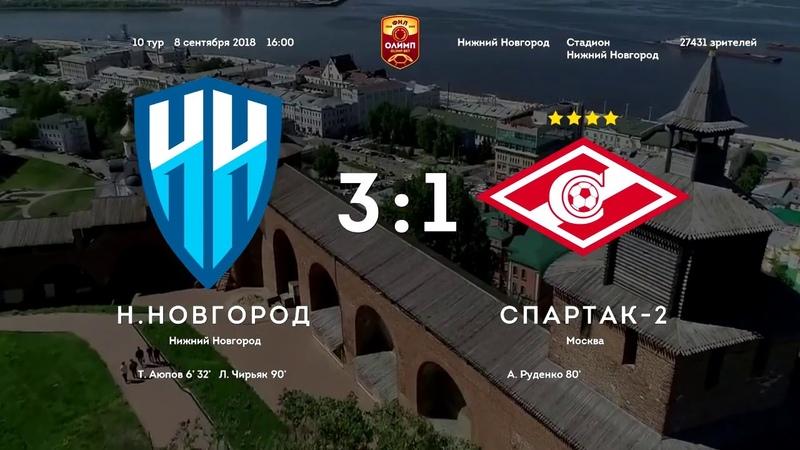 Нижний Новгород - Спартак-2 - 3:1. Олимп-Первенство ФНЛ-2018/19. 10-й тур