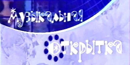 Музыкальная открытка (СТС-9 канал [г. Киров], 31.10.2003) Начало программы