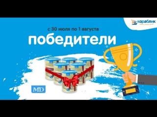 Победители MD Мил SP Козочка 02.08.2018 г.