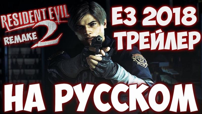 Resident Evil 2 remake трейлер на русском языке e3 2018