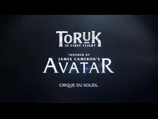 """""""toruk - первый полет"""". cirque du soleil"""