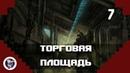 Торговая площадь Bioshock 7