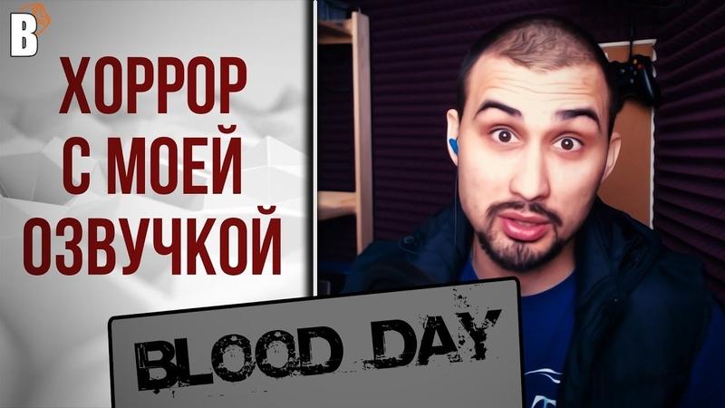 Хоррор с моей озвучкой! Игра Blood Day.