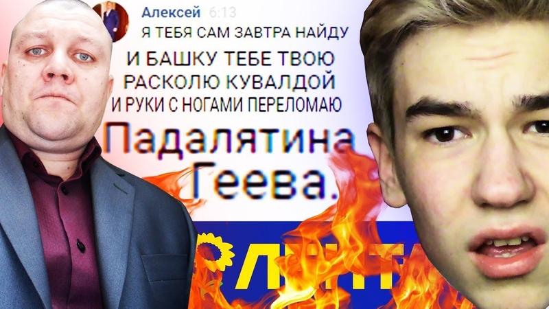 МНЕ УГРОЖАЕТ ВЛАДЕЛЕЦ СЕТИ ЛЕНТА БЕЗУМНЫЕ ИНТЕРНЕТ ГЕРОИ 2