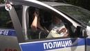 Автоледи пьёт водку в машине ГАИ