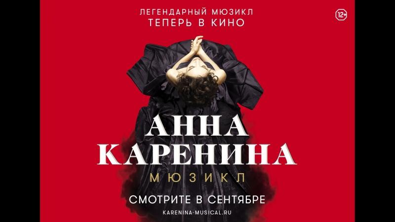 Приз конкурса 2 пригласительных билета на 2 лица на премьерный показ Анна Каренина в Синема парк