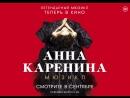 Приз конкурса - 2 пригласительных билета на 2 лица на премьерный показ Анна Каренина в Синема парк.