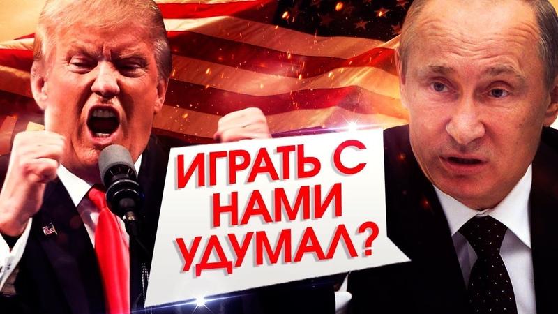 Путин с Арабами кинул ТРАМПА! Цена на НЕФТЬ ОБРУШИЛАСЬ