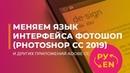 Как поменять язык в Фотошоп и других приложениях Adobe CC?