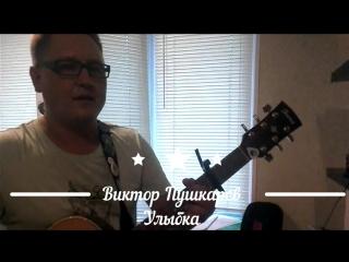 Виктор ПУШКАРЕВ - Улыбка