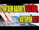 Банковские шулера со счетчиками банкнот валюты 643 RUB которой нет 28 08 2018