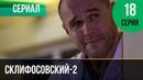 ▶️ Склифосовский 2 сезон 18 серия - Склиф 2 - Мелодрама | Фильмы и сериалы - Русские мелодрамы