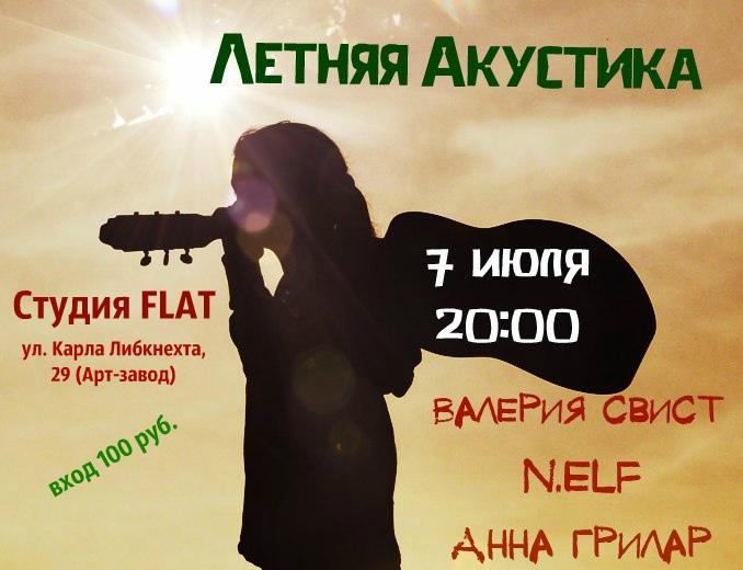 Афиша Калуга 07.07/Свист.N.ElF.Грилар/ кафе 16 на Ленина 51