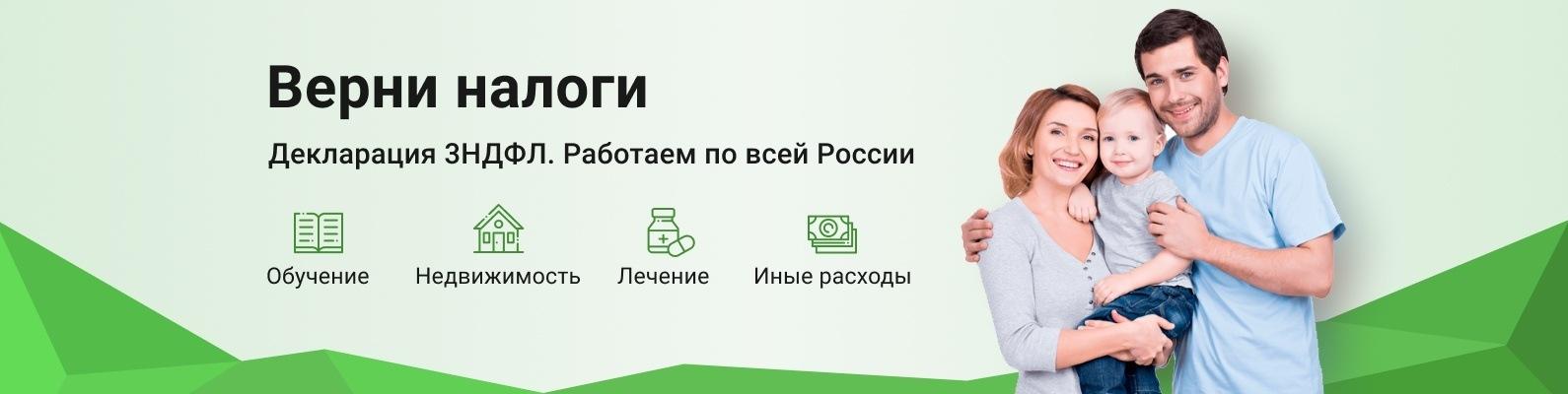 Стоимость заполнения декларации 3 ндфл в красноярске регистрация ип в твери стоимость