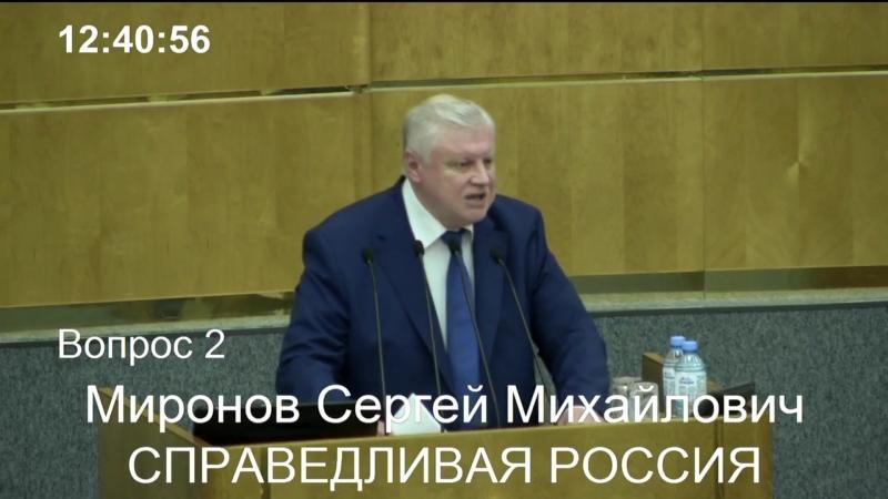 С.М.Миронов о женщинах и новой пенсионной реформе