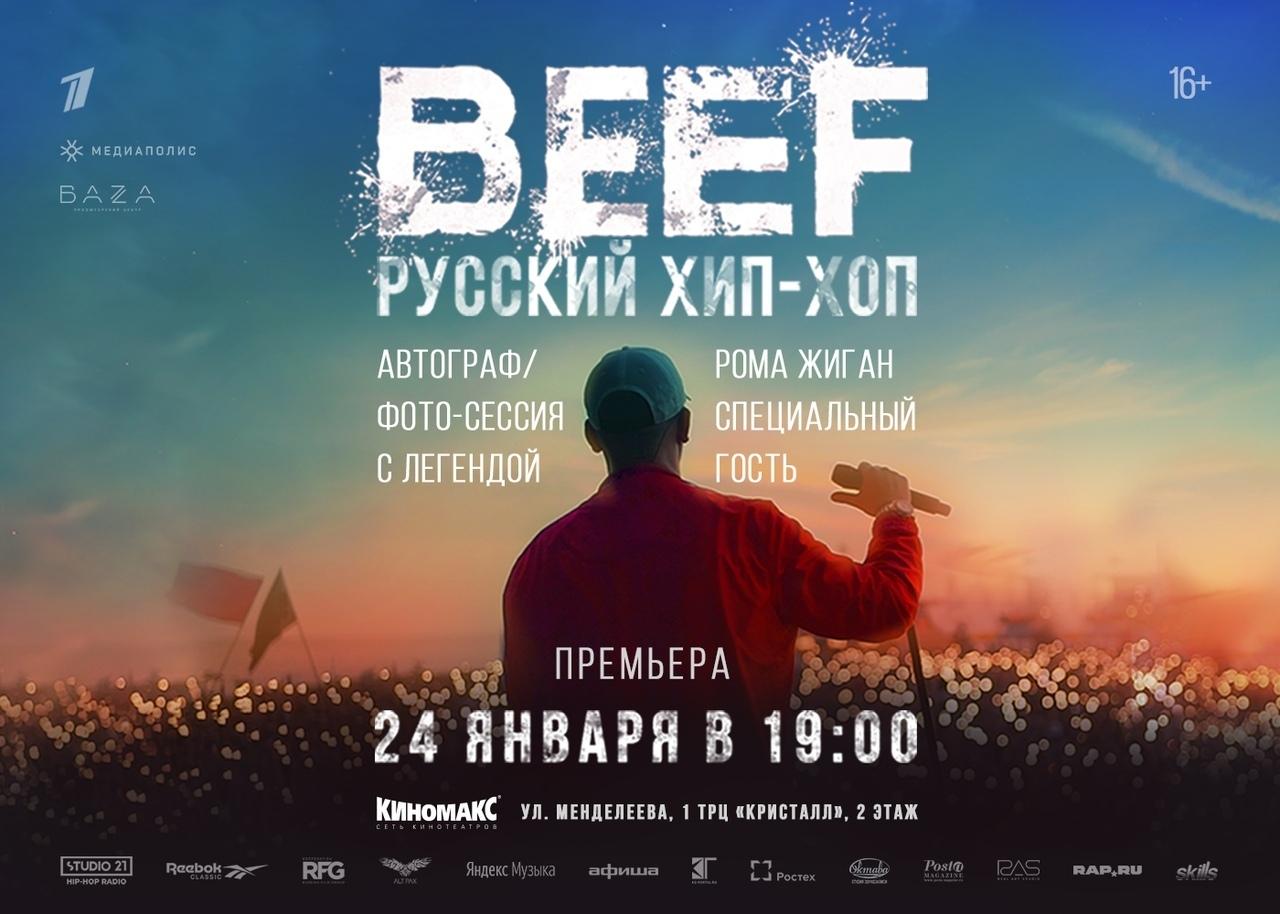 Картинки по запросу beef русский хип-хоп киномакс