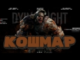 Dying Light: The Following | КОШМАР | СТРИМ