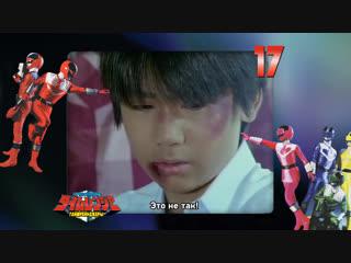[dragonfox] Mirai Sentai Timeranger - 17 (RUSUB)
