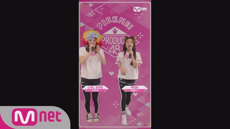 PRODUCE48 [48스페셜] 마이크, 내꺼야!ㅣ나카노 이쿠미(AKB48)박민지(MND17) - ♬Bang Bang 180615 EP.0