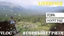 Lifestyle горный туризм треккинг самая высокая точка Челябинской области гора Нургуш
