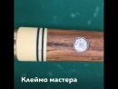 Кий для русского бильярда Кузнецова Классика Бакоте, Чёрный граб, Граб с удлинителем
