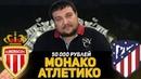 Монако Атлетико Мадрид Лига Чемпионов Прогноз и Ставки на футбол Обзор 18 09 2018