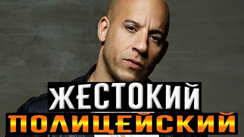 Фильм Одиночка Взорвал Интернет ЖЕСТОКИЙ ПОЛИЦЕЙСКИЙ Кино 2017