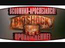 BioShock Infinite / Вспомнил-прослезился.