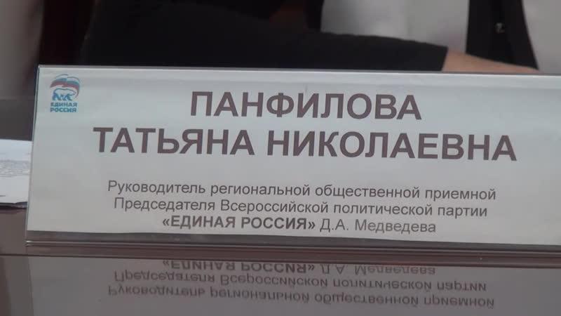 Руководитель приемной Татьяна Панфилова рассказала о Единой Неделе приема граждан