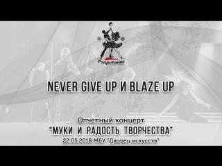 Творческие группы Never give up и Blaze up, рук. Попкова Екатерина