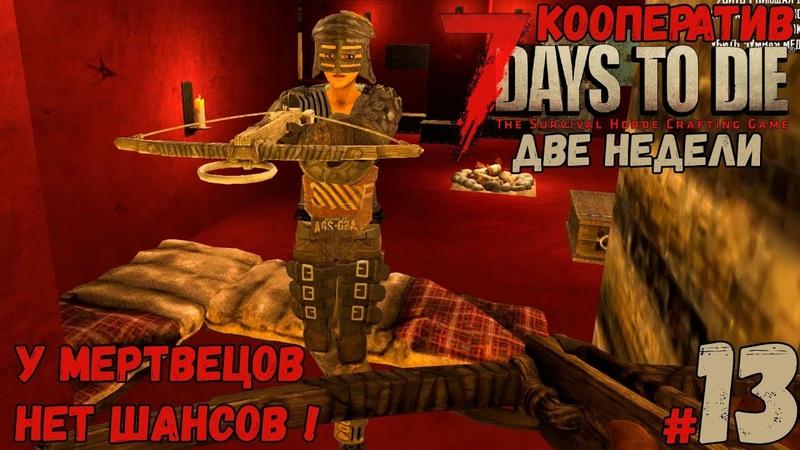 7 Days to Die (Alpha 16.4 b8) - ЛУЧШАЯ ОБОРОНА ДОМА 13