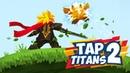 [Обновление] Tap Titans 2 - Геймплей   Трейлер