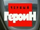 Криминальная Россия - Черный Героин