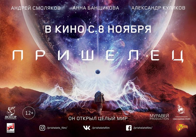 Пресс-показ фильма «Пришелец» состоится в пресс-центре МИА «Россия сегодня»