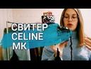 МОЙ СВИТЕР CELINE МАСТЕР КЛАСС / ВЯЗАНИЕ Knit Mom