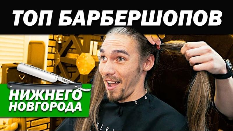 ТОП БАРБЕРШОПОВ (Нижний Новгород) | ТОП НН