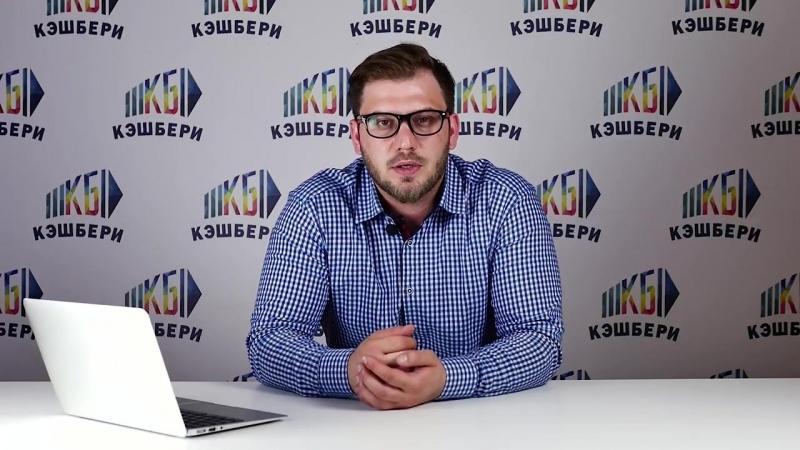 КЭШБЕРИ - Лига Аукционов - БИРЖА ТЕНДЕРС