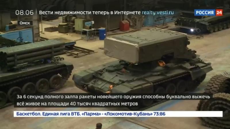 Новости на Россия 24 • Огненные защитники России в Омске начали выпуск модернизированных Солнцепеков