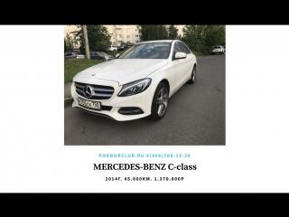 Подбор авто от Podborclub.ru (MERCEDES-BENZ C-Class)