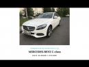 Подбор авто от Podborclub MERCEDES-BENZ C-Class
