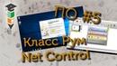 ПО 5 Класс Рум Net Control Установка и функционал