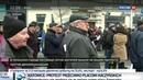 Новости на Россия 24 Польский Катовице бунтует против декоммунизации