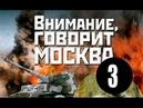 Внимание, говорит Москва! 3 серия (военный сериал)