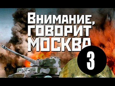 Внимание говорит Москва 3 серия военный сериал