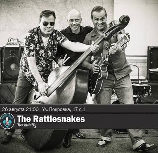 26.08 The Rattlesnakes в УкуБаре!